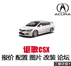 新锐车网讴歌CSX