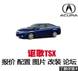 新锐车网讴歌TSX