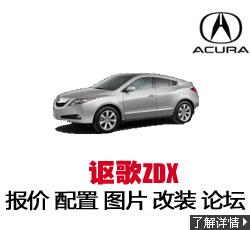 新锐车网讴歌ZDX