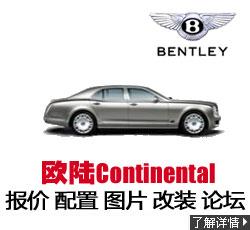 新锐车网欧陆Continental