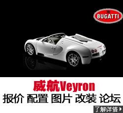 新锐车网威航Veyron