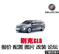 新锐车网别克 GL8