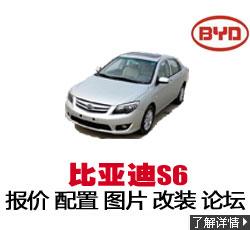 新锐车网比亚迪S6