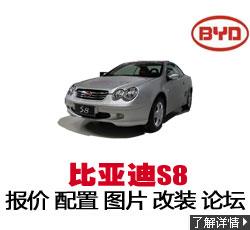 新锐车网比亚迪S8