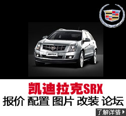 新锐车网凯迪拉克SRX