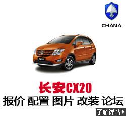 新锐车网长安CX20