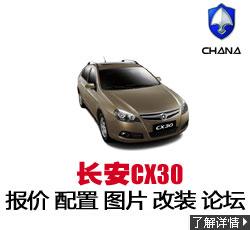 新锐车网长安CX30