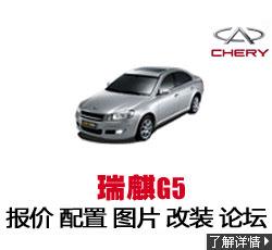 新锐车网奇瑞瑞麒G5