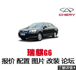 新锐车网奇瑞瑞麒G6