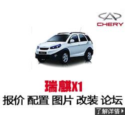 新锐车网奇瑞瑞麒X1