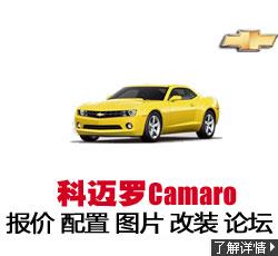新锐车网雪佛兰科迈罗 Camaro