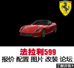 新锐车网法拉利599