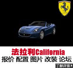 新锐车网法拉利 California