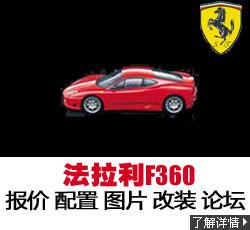 新锐车网法拉利F360
