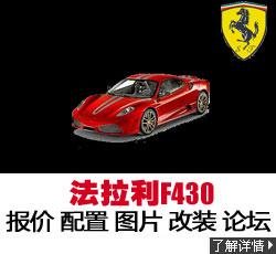 新锐车网法拉利F430