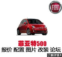 新锐车网菲亚特500