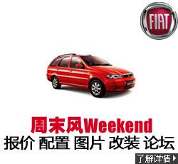 新锐车网菲亚特周末风 Weekend
