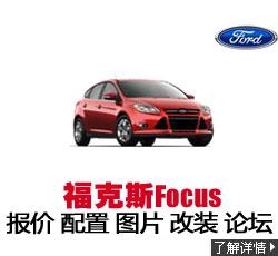新锐车网福特福克斯 Focus
