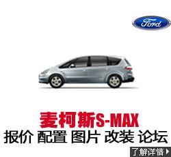 新锐车网福特麦柯斯 S-Max