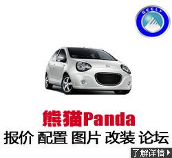 新锐车网吉利熊猫