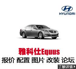 新锐车网现代雅科仕 Equus