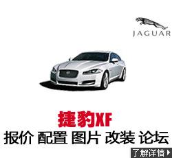 新锐车网捷豹XF