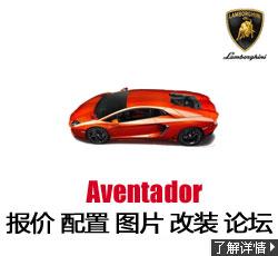 新锐车网兰博基尼Aventador