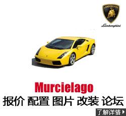 新锐车网兰博基尼Murcielago