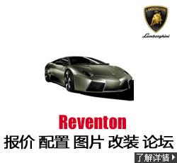 新锐车网兰博基尼Reventon
