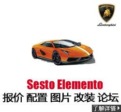 新锐车网兰博基尼Sesto Elemento