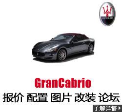 新锐车网玛萨拉蒂GranCabrio