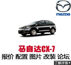 新锐车网马自达CX-7