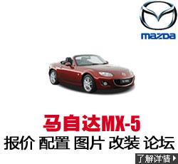 新锐车网马自达MX-5