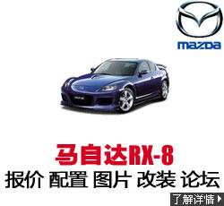 新锐车网马自达RX-8