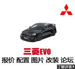 新锐车网三菱EVO