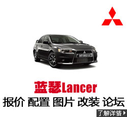 新锐车网三菱蓝瑟 Lancer