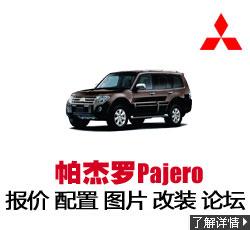 新锐车网三菱Pajero