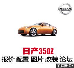 新锐车网日产350Z