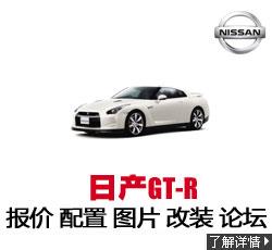 新锐车网日产GT-R