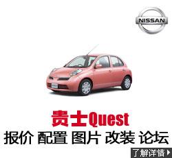 新锐车网贵士 Quest