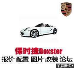 新锐车网保时捷Boxster
