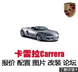 新锐车网保时捷卡雷拉 Carrera