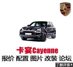 新锐车网保时捷卡宴 Cayenne