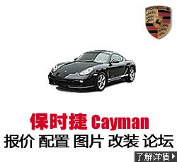 新锐车网保时捷短吻鳄 Cayman