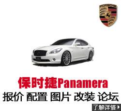 新锐车网保时捷Panamera