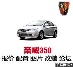 新锐车网荣威350