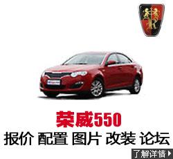 新锐车网荣威550