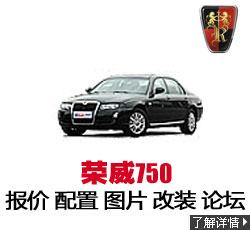 新锐车网荣威750