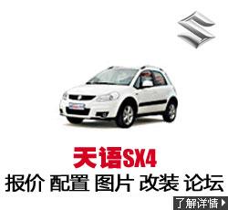 新锐车网天语 SX4