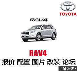 新锐车网RAV4